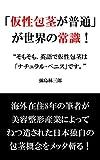 「仮性包茎が普通」が世界の常識!美容整形に騙されるな日本人