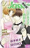 Love Jossie【期間限定無料版】 Vol.6