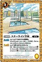 バトルスピリッツ CB14-053 スターライト学園 (C コモン) オールアイカツ!ドリームオンステージ