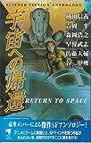 宇宙(そら)への帰還―SFアンソロジー (KSS ENTERTAINMENT NOVELS)