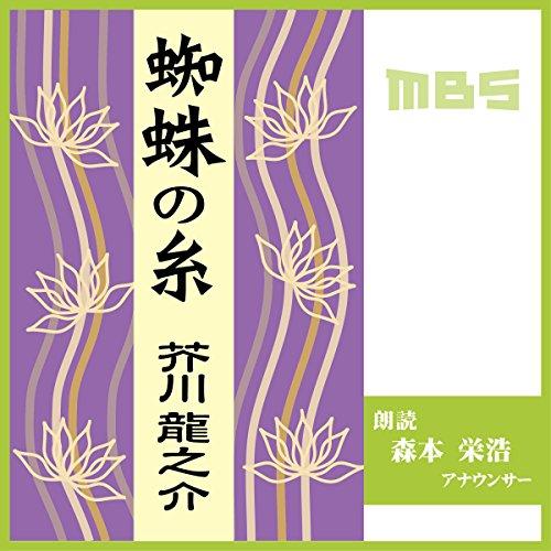 蜘蛛の糸 | 芥川 龍之介