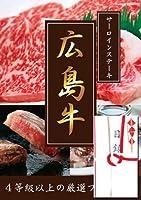 4等級以上厳選 広島牛 サーロイン ステーキ 200g 3枚 A3パネル付き 目録 ( 景品 贈答 プレゼント 二次会 イベント用)