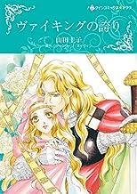 表紙: ヴァイキングの誇り (ハーレクインコミックス) | 山田 圭子