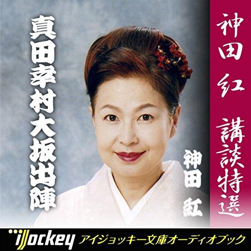 『神田 紅 講談特選 真田幸村大坂出陣』のカバーアート
