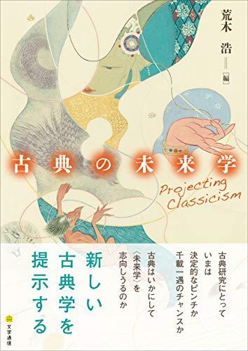 古典の未来学: Projecting Classicism