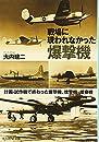 戦場に現われなかった爆撃機―計画・試作機で終わった爆撃機、攻撃機、偵察機