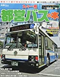 丸々一冊都営バスの本