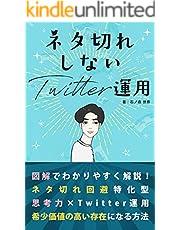 """ネタ切れしないTwitter運用: あなたの""""希少価値""""を上げる賢い方法 (MICHIKUSA PUBLISHING)"""