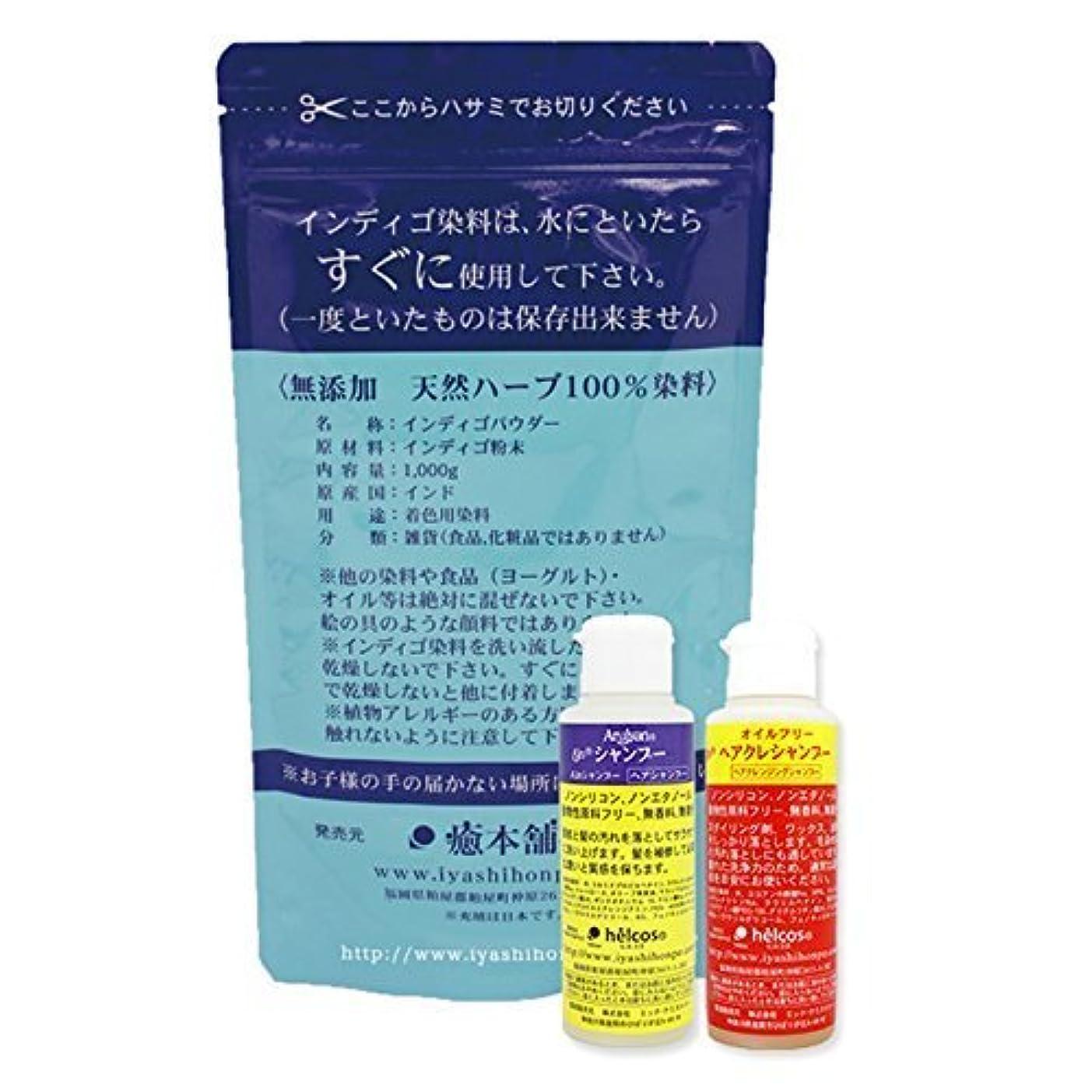膨らみ海峡完全に乾く白髪染め インディゴ(天然染料100%) 1kg+シャンプー2種セット 癒本舗