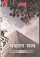 Sanatan Satya (Bhagwat Gita Ka Manovigyan) Bhag-4