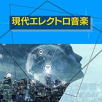 現代のエレクトロ音楽:アンビエントBGM・癒し空間BGM・集中サウンド