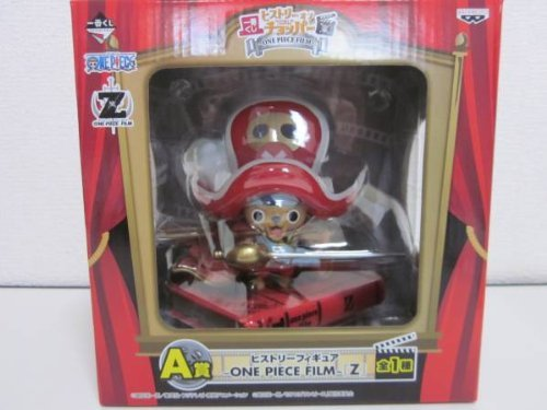 Lottery history of Chopper ~ ONE PIECE FILM ~ A History Award figure ~ ONE PIECE FILM ~ most \