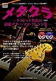 メタクラ~クラシック名曲の超絶ギター・ソロ・アレンジ集~[改訂版](CD2枚付)