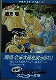 双星紀〈2〉ムーンライト・ウォーリァ (角川文庫―スニーカー文庫)