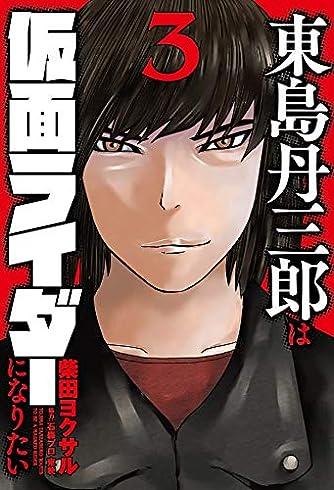 東島丹三郎は仮面ライダーになりたい(3) (ヒーローズコミックス)