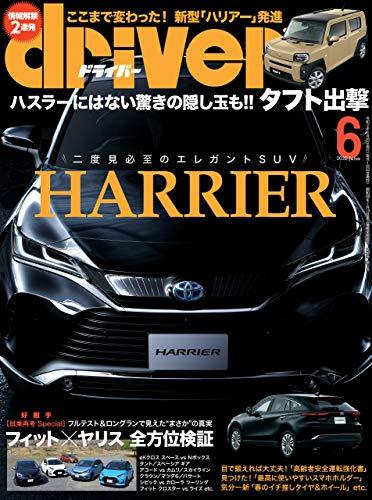 driver(ドライバー) 2020年 6月号 [雑誌]