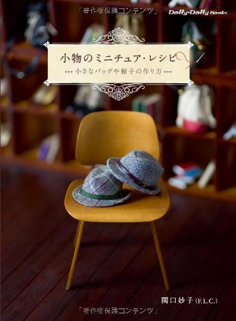 解読する番号パテ小物のミニチュア?レシピ  小さなバッグや帽子の作り方 (Dolly*Dolly BOOKS(ドーリィドーリィブックス))