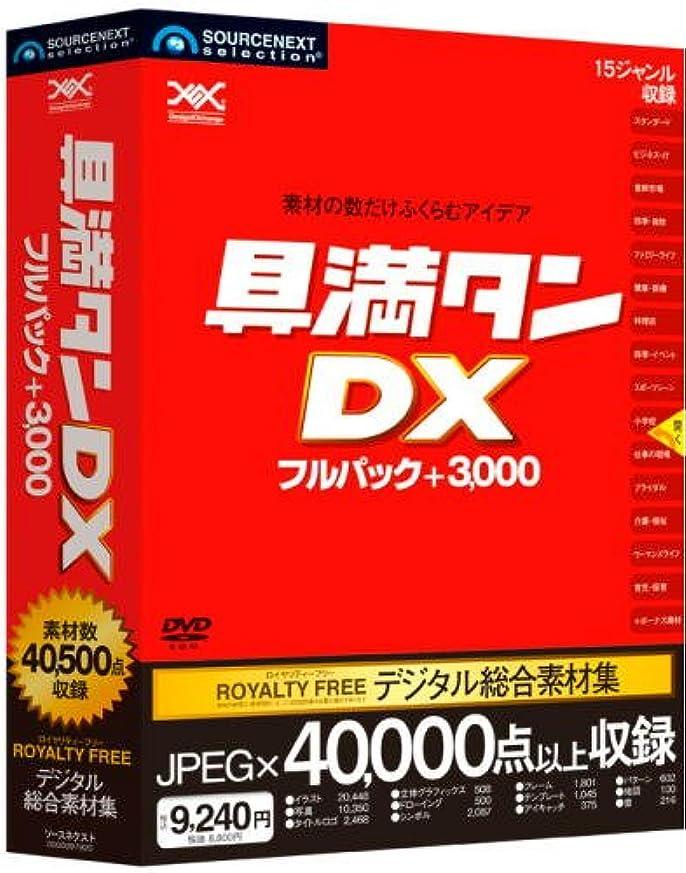 維持するマイクロフォン枯れる具満タンDX フルパック +3000