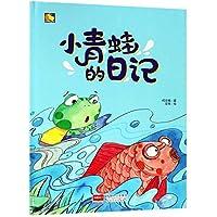小月亮童书-小青蛙的日记