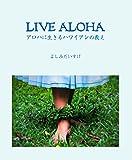 LIVE ALOHA アロハに生きるハワイアンの教え