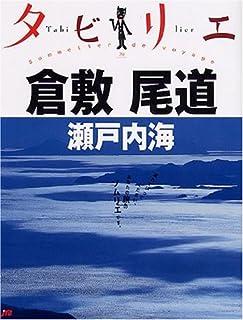 タビリエ 倉敷・尾道・瀬戸内海 (タビリエ (29))