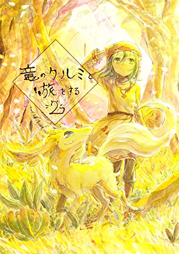 竜のクルミと旅をする2 (BOOK☆WALKER セレクト)