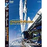 ブルーインパルス コンプリートミッション Full Manuver [DVD]