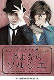 ミュージカル「さよならソルシエ」[DVD]