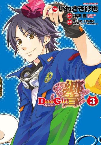 Dear Girl ~ Stories ~ Hibiki 3 (Sylph Comics 12-3) (2012) ISBN: 4048865013 [Japanese Import]