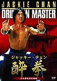 酔拳 日本語吹替収録版[DVD]