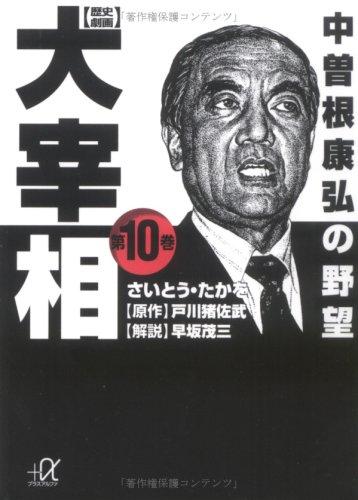 歴史劇画 大宰相(10) (講談社+α文庫)の詳細を見る