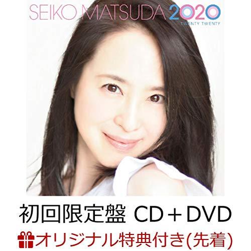 【店舗限定先着特典つき】SEIKO MATSUDA 2020 (初回限定盤 CD+DVD) (チケットホルダー付き)