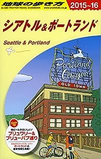 B05 地球の歩き方 シアトル&ポートランド 2015 (ガイドブック)