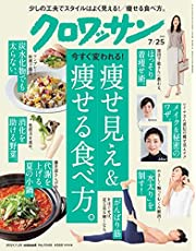 クロワッサン 2021年7/25号No.1049[今すぐ変われる! 痩せ見え&痩せる食べ方。]