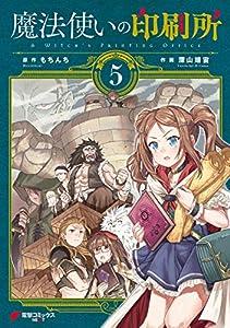 魔法使いの印刷所(5) (電撃コミックスNEXT)