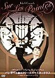 パリ・オペラ座エトワールのマスタークラス[DVD]