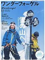 ワンダーフォーゲル 2011年 12月号 [雑誌]