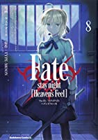Fate/stay night [Heavens Feel] コミック 1-8巻セット [コミック] タスクオーナ