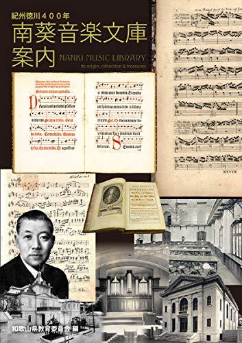 紀州徳川400年 - 南葵音楽文庫案内 (単行本)