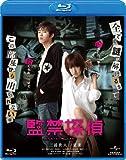 監禁探偵 [Blu-ray] image