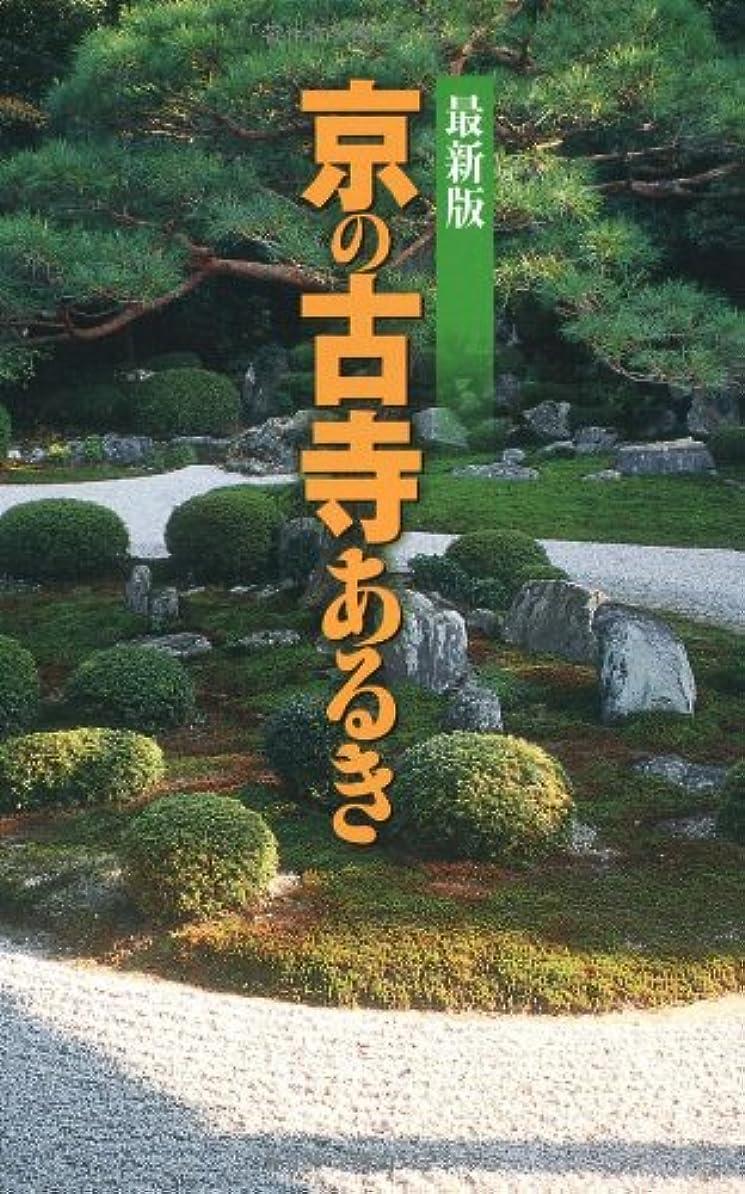 建てるモーター無傷最新版 京の古寺あるき