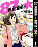 87CLOCKERS【期間限定無料】 1 (ヤングジャンプコミックスDIGITAL)