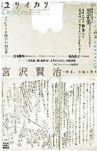 ユリイカ2011年7月号 特集=宮沢賢治 東北、大地と祈り