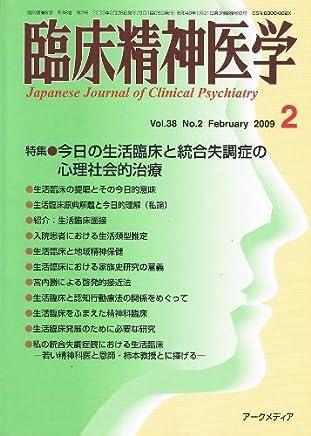 臨床精神医学 2009年 02月号 [雑誌]