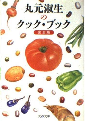 丸元淑生のクック・ブック (文春文庫)
