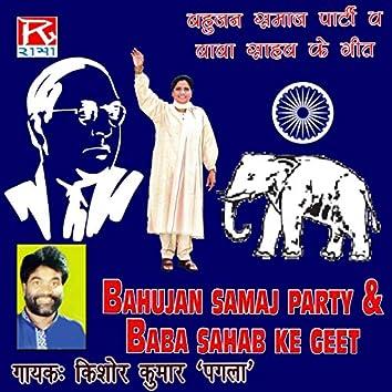 Bahujan Samaj Party and Baba Sahab Ke Geet