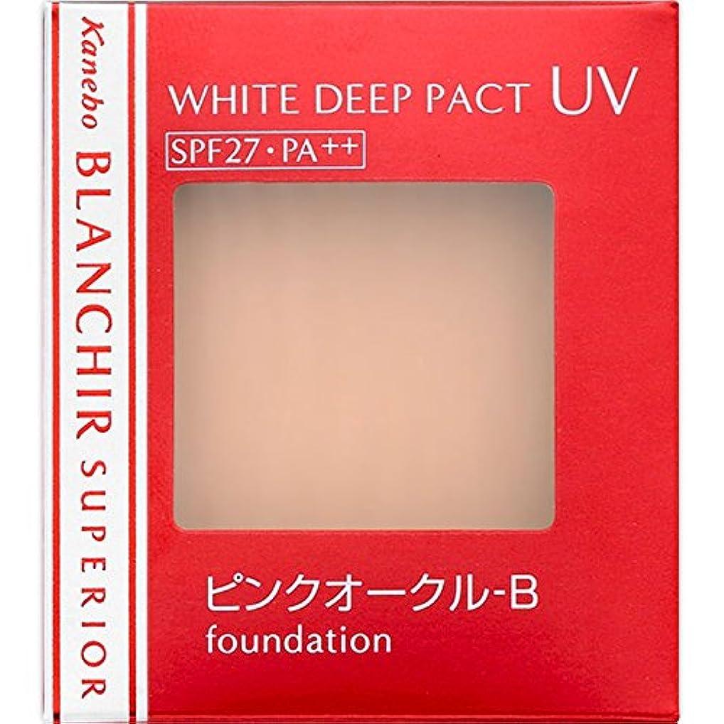 ドット子豚細胞カネボウ ブランシール スペリア ホワイトディープ パクトUV 詰め替え用 SPF27 PA++ ピンクオークル-B