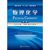 Physical Chemistry (2nd edition) universities second five planning materials(Chinese Edition)