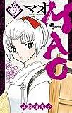MAO(9) (少年サンデーコミックス)