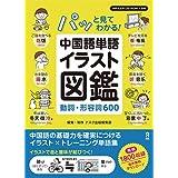 [CD-ROM付・MP3音声DL]パッと見てわかる!  中国語単語イラスト図鑑 -動詞・形容詞600-